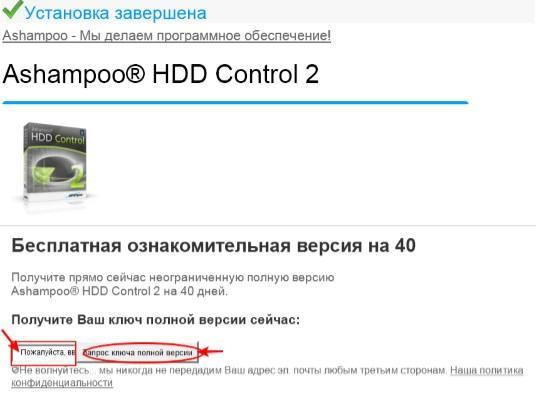 HDD Control 2, ключ на 40-дневный период программы