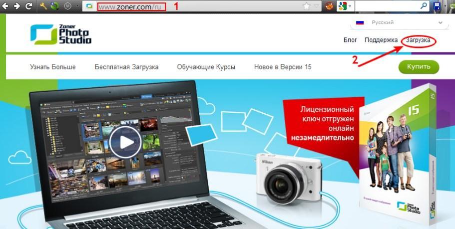 Zoner Photo, загрузка программы