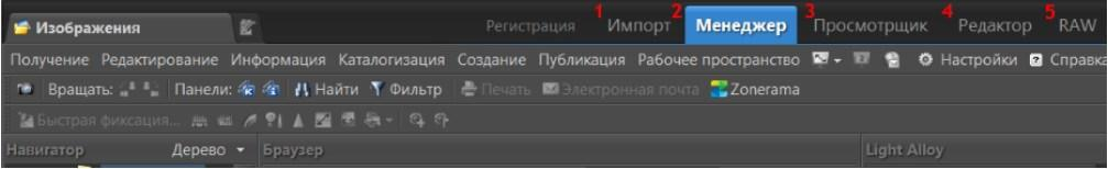 Zoner Photo, интерфейс программы