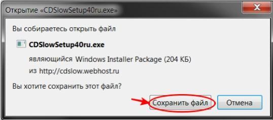 cd slow, файл приложения