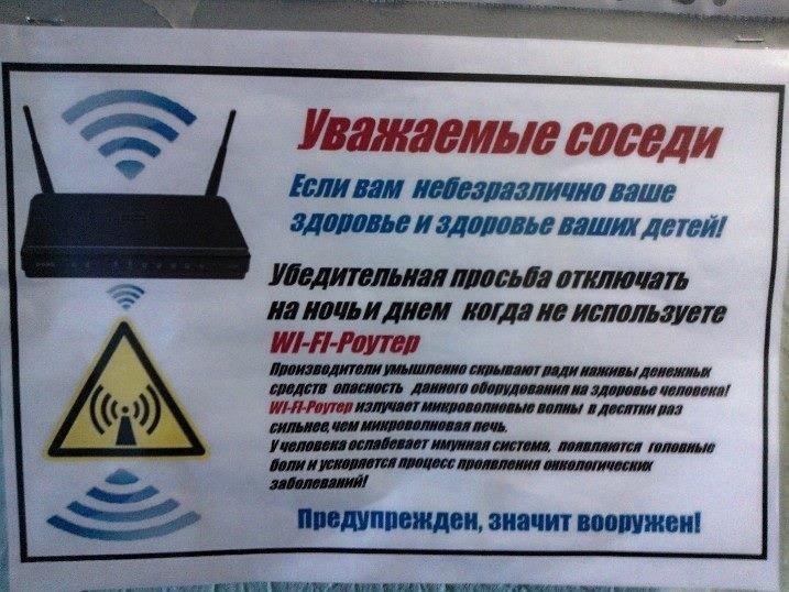 wi-fi вреден для здоровья