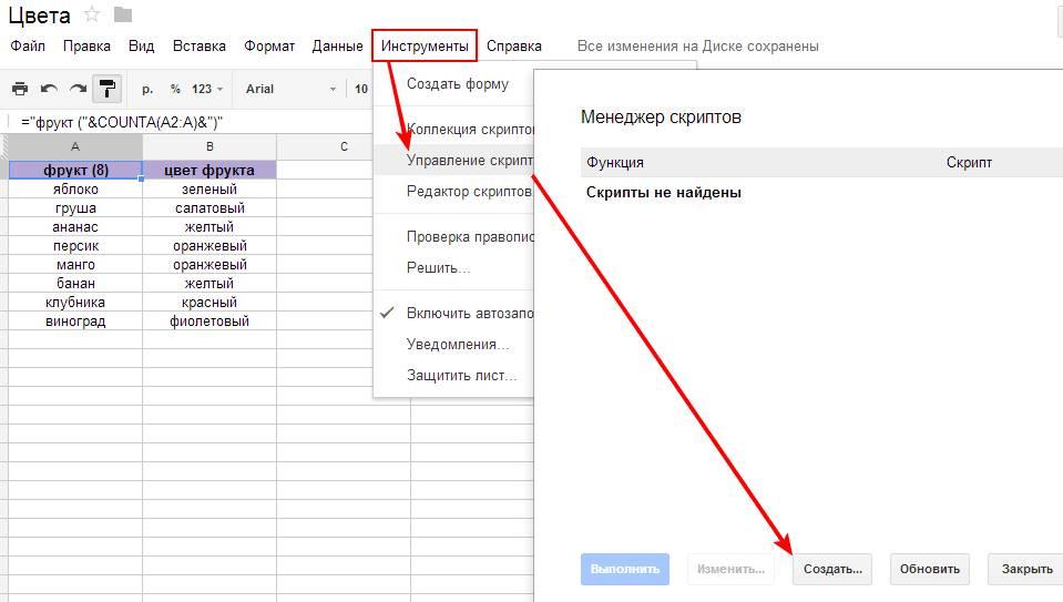 создание макроса -  Google Docs, Google Drive, Google Scripts: как писать скрипты, макросы и код - скриншот 2