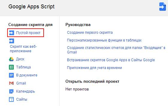 создание скрипта -  Google Docs, Google Drive, Google Scripts: как писать скрипты, макросы и код - скриншот 3