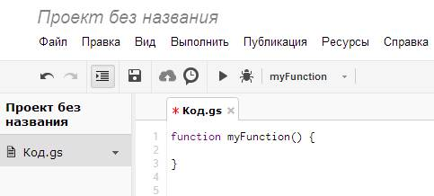 Редактор Скриптов -  Google Docs, Google Drive, Google Scripts: как писать скрипты, макросы и код - скриншот 4