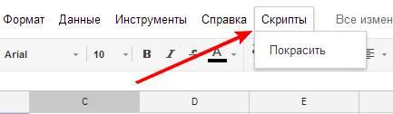 добавление своего меню -  Google Docs, Google Drive, Google Scripts: как писать скрипты, макросы и код - скриншот 5