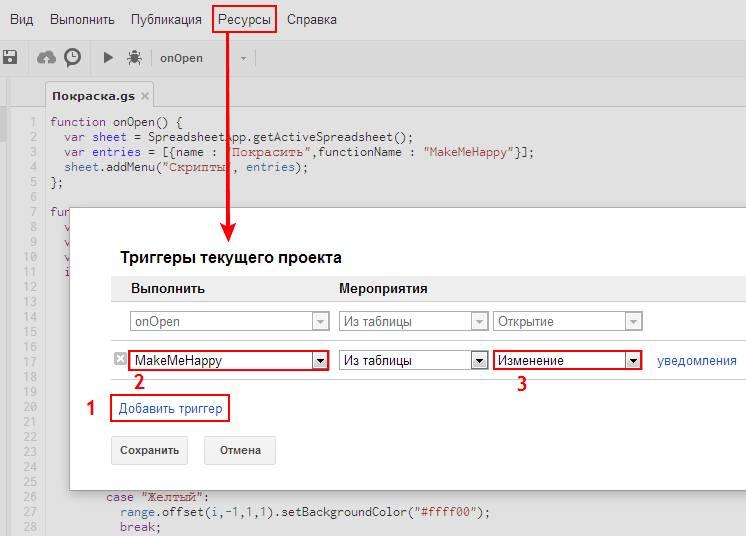 добавление триггеров -  Google Docs, Google Drive, Google Scripts: как писать скрипты, макросы и код - скриншот 6