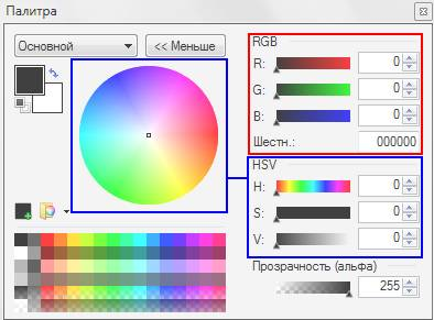 Paint.NET RGB HSV  - скриншот 1