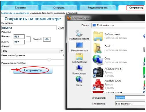 Аватан, сохранение изображения