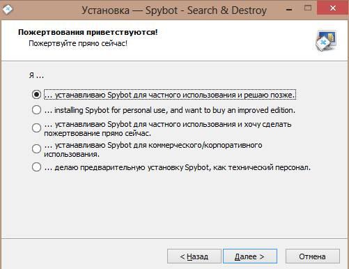 установка spybot для защиты от spyware - скриншот 2