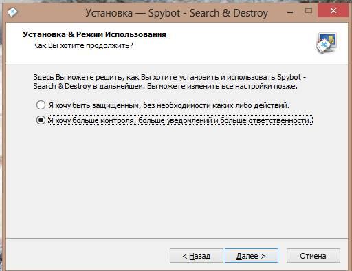 установка spybot для защиты от spyware - скриншот 4