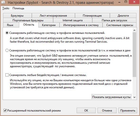 настройка spybot для защиты и удаления spyware - скриншот 2