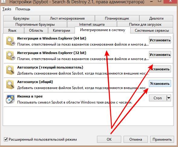 настройка spybot для защиты и удаления spyware - скриншот 3