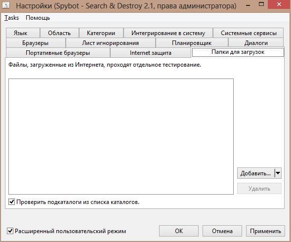 настройка spybot для защиты и удаления spyware - скриншот 5