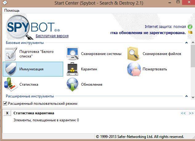 настройка spybot для защиты и удаления spyware - скриншот 6