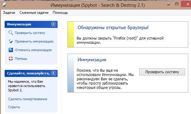 настройка spybot для защиты и удаления spyware - скриншот 7