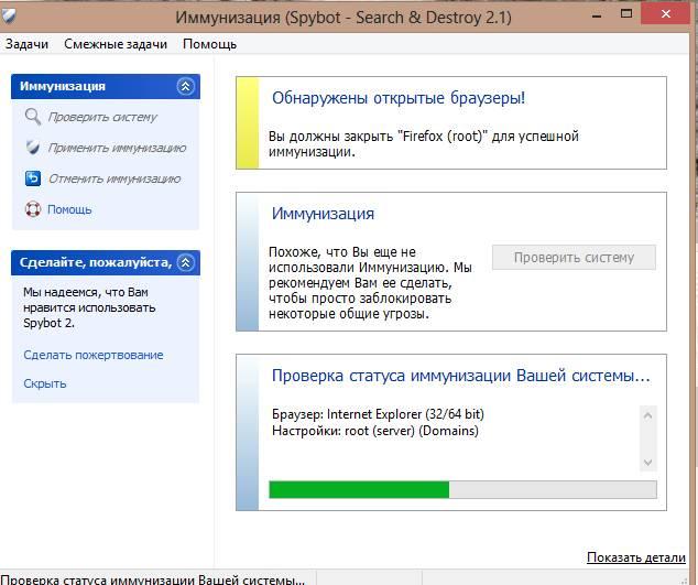 настройка spybot для защиты и удаления spyware - скриншот 8