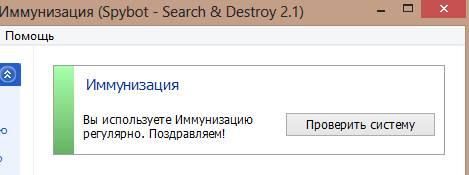 настройка spybot для защиты и удаления spyware - скриншот 9