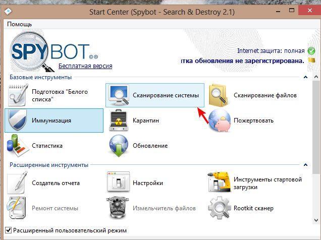 настройка spybot для защиты и удаления spyware - скриншот 10