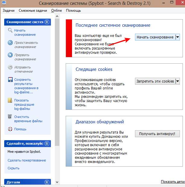 настройка spybot для защиты и удаления spyware - скриншот 11