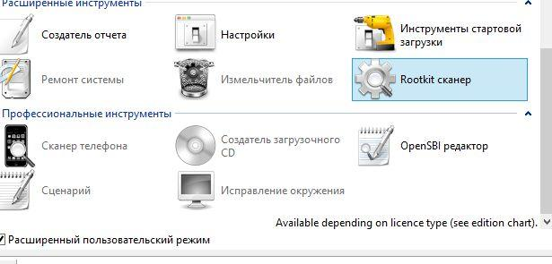 настройка spybot для защиты и удаления spyware - скриншот 13