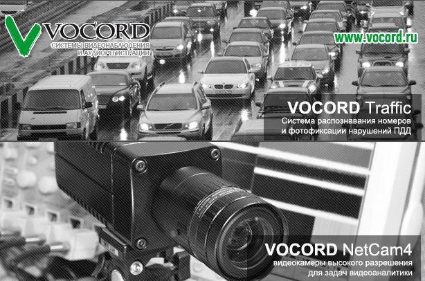 Контроль автомобильного трафика