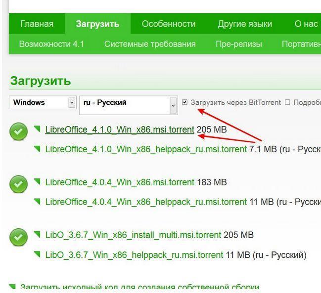 libre office скачать torrent