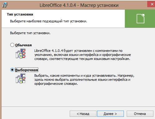 установка libre office
