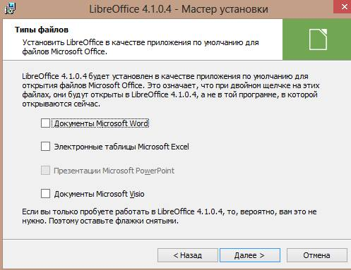 Libre Office (Open Office) - ассоциации - скриншот 4
