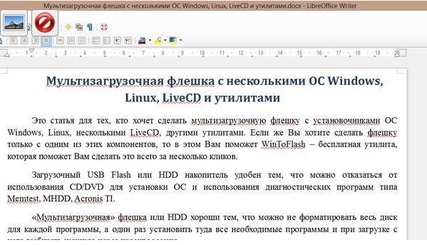 libre office использование