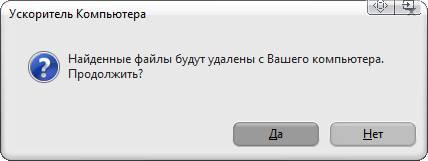 удаление файлов из системы - ускоритель компьютера