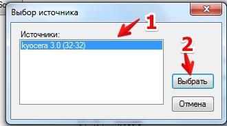 сканирование с помощью бесплатных программ - kyocera - программа для сканера - скриншот 6
