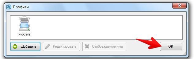 добавление сканера и профиля NOPS - программа для сканера - скриншот 8