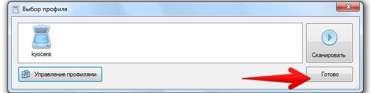 настройки сканирования - управление сканером/профилями - программа для сканера - скриншот 9