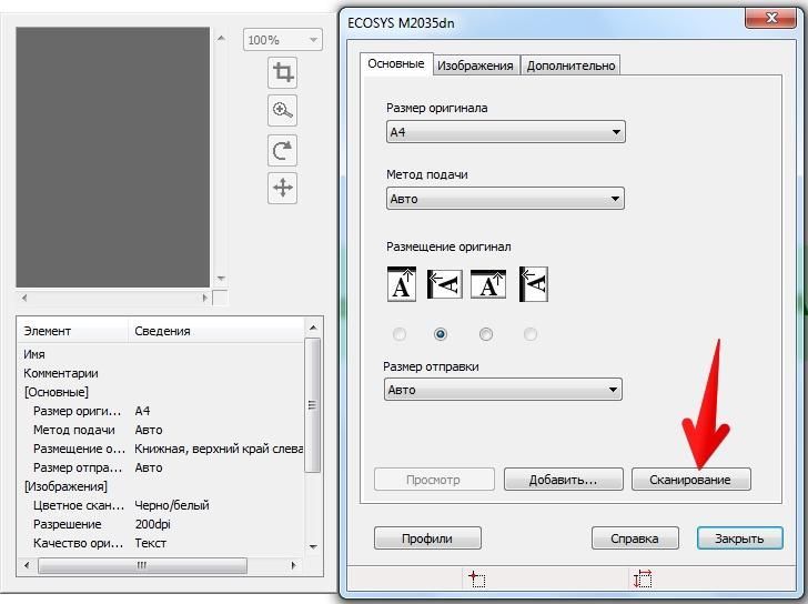 процесс сканирования через NOPS - пустые листа