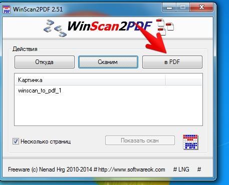 сканирование в PDF - программа для сканера - скриншот 6