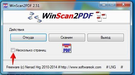 WinScan2PDF - программа для сканера - скриншот 1
