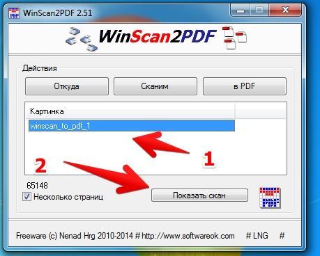 сканирование в картинку WinScan2PDF - программа для сканера - скриншот 8