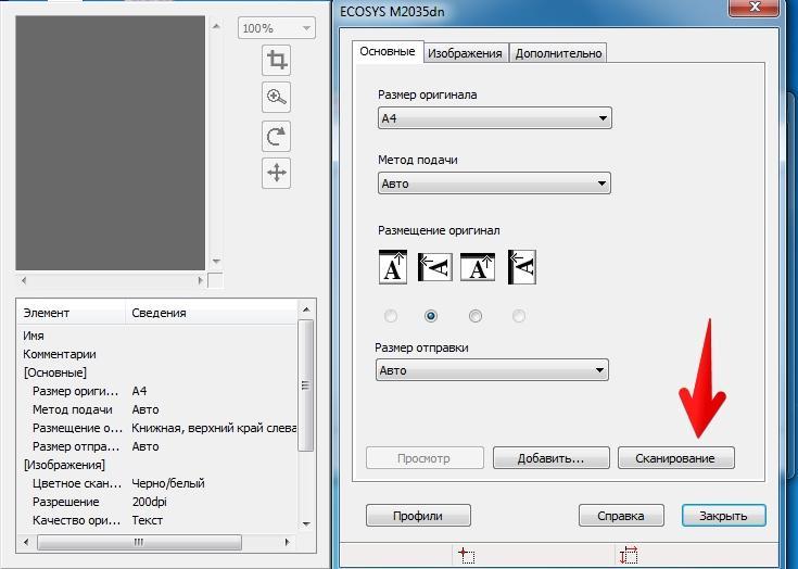 запуск сканирования в winscan2pdf