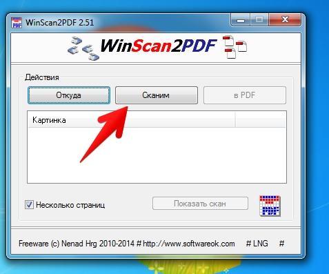 процесс сканирования - winscan2pdf - программа для сканера - скриншот 4
