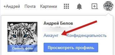 выбор настроек аккаунта Google