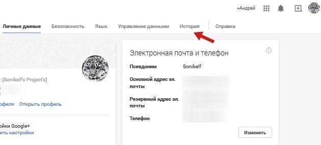 история вашего поиска в Google аккаунте