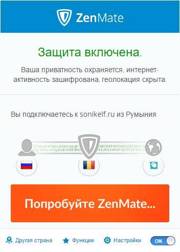 интерфейс VPN ZenMate - скриншот 2