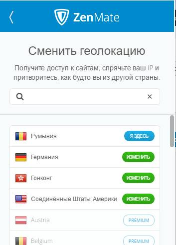 Список серверов VPN ZenMate - скриншот 3