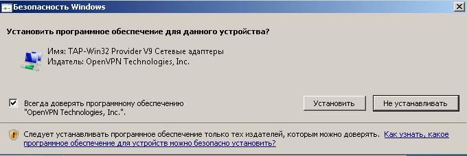 Предложение установки VPN драйвера Securitykiss