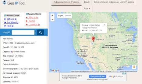 Данные геолокации по IP VPN