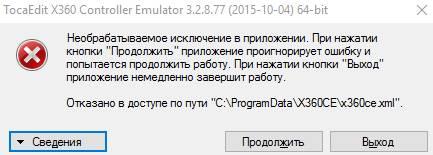 необрабатываемое исключение в приложении X360CE\x360ce.xml