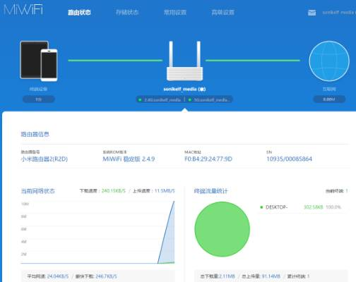 обзор роутера - XiaoMi Mi WiFi Router [1Tb] (R2D) - использование и настройка - скриншот 4