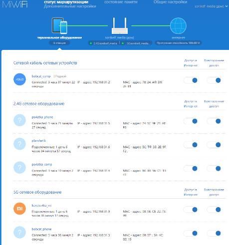 обзор роутера - XiaoMi Mi WiFi Router [1Tb] (R2D) - использование и настройка - скриншот 6