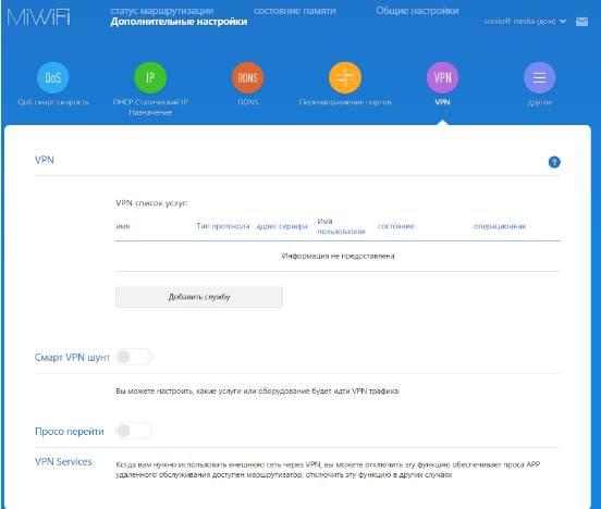 обзор роутера - XiaoMi Mi WiFi Router [1Tb] (R2D) - использование и настройка - скриншот 7