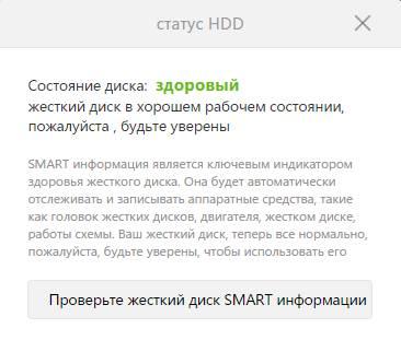 обзор роутера - XiaoMi Mi WiFi Router [1Tb] (R2D) - состояние SMART и диска - скриншот 9